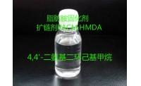 4,4'-Diaminodiciclohexilmetano   Agente de cura de amina gordurosa Extensor de cadeia PACM, HMDA
