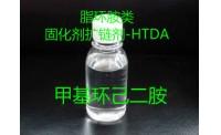 Metil ciclohexanodiamina   Agente de cura de amina alicíclica extensor de cadeia HTDA